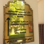Al Jasra Handicrafts Centre